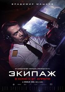 Экипаж (2016), Николай Лебедев