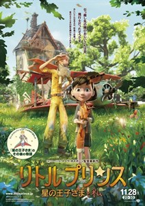 Маленький принц (The Little Prince), Марк Осборн