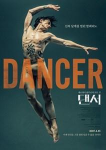 Танцовщик (2016), Стивен Кантор
