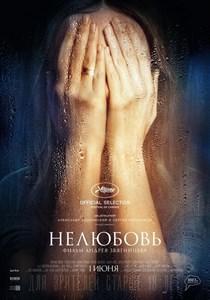 Нелюбовь (2017), Андрей Звягинцев
