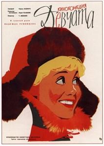 Девчата (1961), Юрий Чулюкин