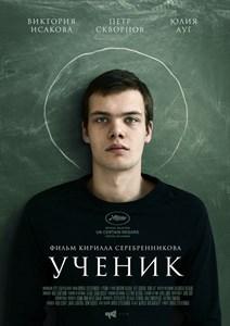 Ученик (2016), Кирилл Серебренников