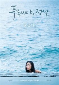 Легенда синего моря (Pureun badaui jeonseol) Чин Хёк